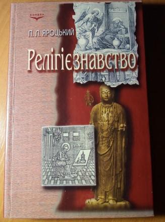 Релігієзнавство. Яроцький П. Л.. Житомир. фото 1