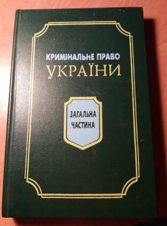 Кримінальне право України (М. Бажанов). Житомир. фото 1
