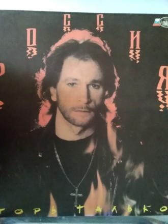 Продам редкую пластинку Игоря Талькова 1991 г.. Киево-Святошинский. фото 1