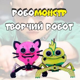 Игрушка-робот Робомонстр. Киев. фото 1