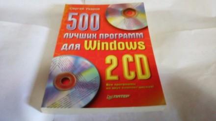 500 лучших программ для Windows. Херсон. фото 1