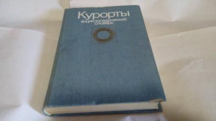 Курорты-энциклопедический словарь. Херсон. фото 1