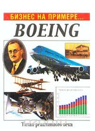 Бизнес на примере... BOEING. Одесса. фото 1