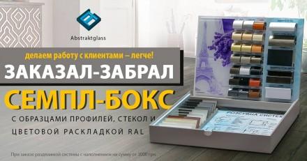 Раздвижные системы. Киев. фото 1