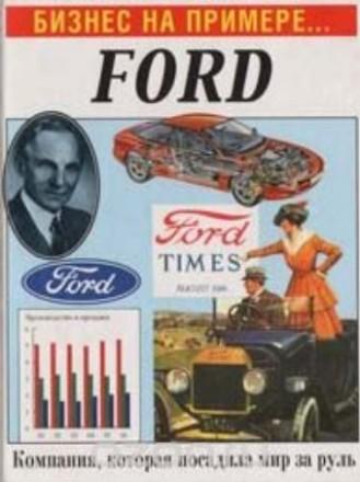Бизнес на примере... Ford. Одесса. фото 1
