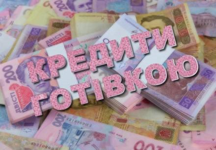 Кредити Готiвкою. Одесса. фото 1