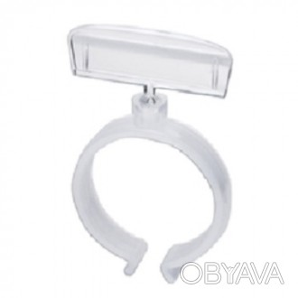 Тримач цінника діаметром 30-45 мм пластиковий поворотний