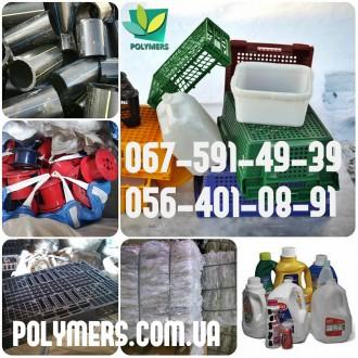 Закуповуємо відходи пластмас(вторинну сировину) полістирол-ПС, поліпропілен ПП. Кривой Рог. фото 1