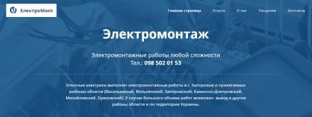 Электромонтажные работы в Запорожском районе. Запорожье. фото 1