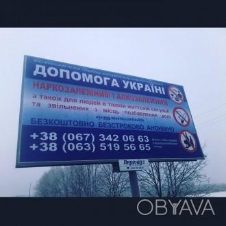 допомогаємо нако-алко залежним людям.Телефонуйте 0673420663,0635195665 анонімно. Львов, Львовская область. фото 1