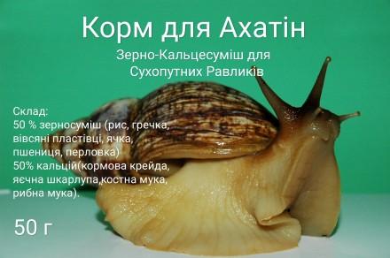 Корм для Ахатін. Хмельницкий. фото 1