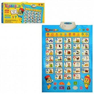 Музичний плакат алфавіт Розвивальні іграшки. Коломыя. фото 1