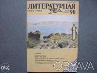 «Литературная учёба». Одеса. фото 1