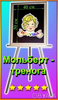Магнитная доска станет отличной находкой для детей разных возрастных категорий. . Одесса, Одесская область. фото 2