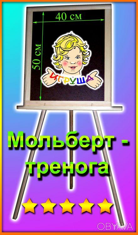 Магнитная доска станет отличной находкой для детей разных возрастных категорий. . Одеса, Одеська область. фото 1