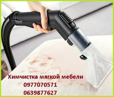 Химчистка мягкой мебели и напольных покрытий. Киев. фото 1