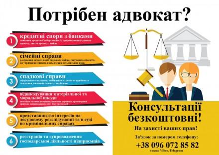 Адвокат. Юридичні послуги. Правова допомога.. Хмельницкий. фото 1