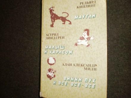 Сборник Маугли, Малыш и Карлсон, Винни-пух и все-все=все. Житомир. фото 1