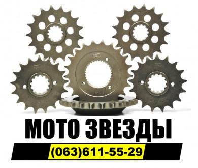 МОТО ЗВЕЗДЫ JT / SUNSTAR / RENTHAL Оригинал! Приводные звезды для мотоциклов.. Киев. фото 1