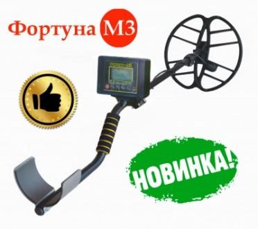 Металлоискатель Фортуна М3 / Fortune M3 с глубиной поиска до 2 м. Киев. фото 1