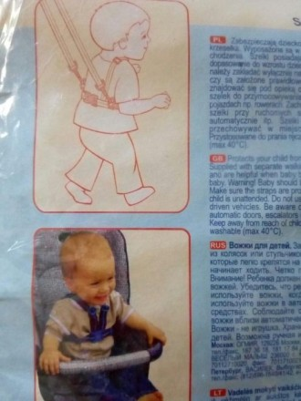 Вожжи-поводок для ребенка. Донецк. фото 1