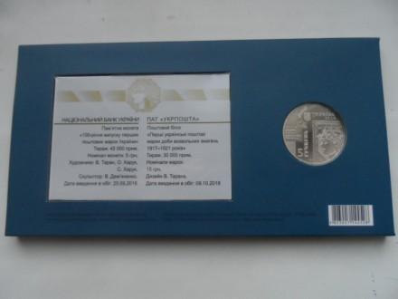 Продам буклет: 5 гривен 2018г. с 2-мя марками посвящены первым украинским почтов. Сумы, Сумская область. фото 5