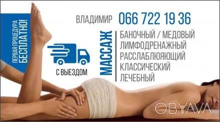 Выполняю качественный массаж по разным технологиям , с выездом в удобном для Вас. Херсон, Херсонская область. фото 1