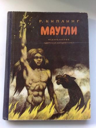 Киплинг Р. Маугли. Киев. фото 1