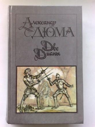 Дюма А. Две Дианы. Киев. фото 1