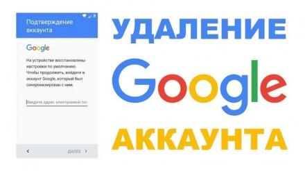 Снятие Гугл аккаунтов. Чернигов. фото 1