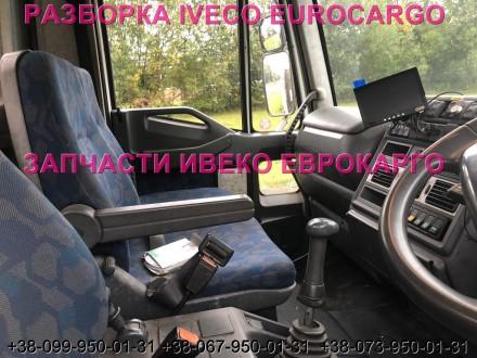 Разборка авто IVECO EUROCARGO 120E18 3,9 2007. Постоянно в разборкеа Ивеко Еврок. Львов, Львовская область. фото 4