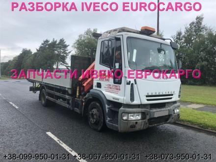 Разборка авто IVECO EUROCARGO 120E18 3,9 2007. Постоянно в разборкеа Ивеко Еврок. Львов, Львовская область. фото 2
