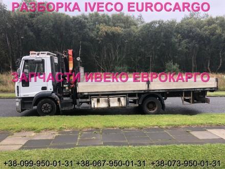 Разборка авто IVECO EUROCARGO 120E18 3,9 2007. Постоянно в разборкеа Ивеко Еврок. Львов, Львовская область. фото 3
