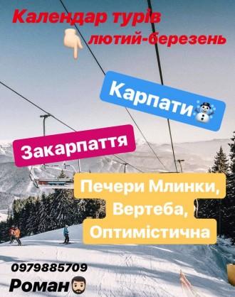 Календар турів на лютий-березень 2019 Закарпаття Карпати Буковель. Тернополь. фото 1