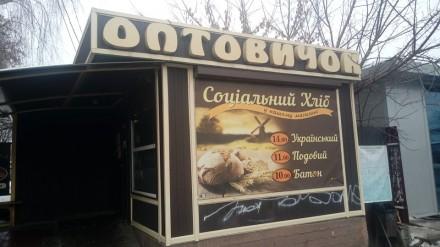 Сдаем в аренду магазин в центре Бородянки. Бородянка. фото 1