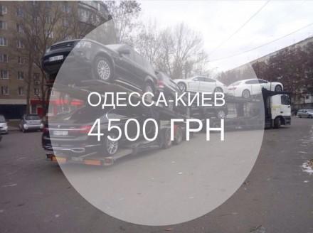Эвакуатор Автовоз Одесса Порт Киев. Киев. фото 1