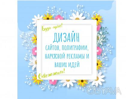 Здравствуйте, меня зовут Анастасия. Я - веб-дизайнер, графический дизайнер.  С . Полтава, Полтавская область. фото 1
