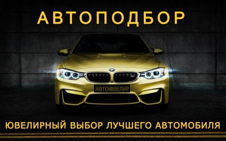 Автоподбор-Автоэксперт. Киев. фото 1