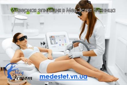 Косметологический центр МедЭстет. Винница. фото 1