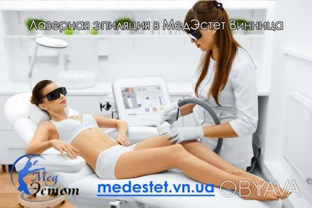 Только в клинике эстетической медицины и лазерной эпиляции «МедЭстет» Винница ла. Винница, Винницкая область. фото 1