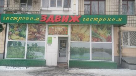 Сдаем в аренду магазин в спальном районе Бородянки. Бородянка. фото 1