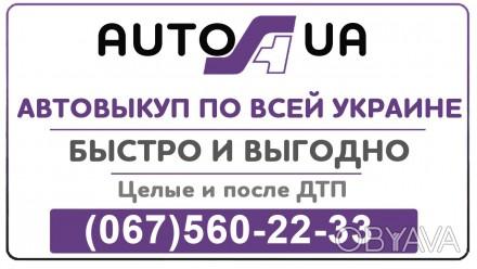 Мы скупаем любые автомобили, любой марки отечественного производителя и иномарки. Киев, Киевская область. фото 1
