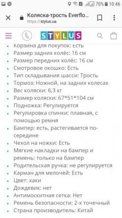 Каляска-трость Еверфло СК-165. Нежин. фото 1
