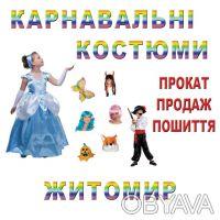 Карнавальные костюмы на прокат для взрослых. Житомир. фото 1