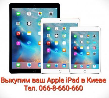 Куплю Apple Ipad 1-2-3-4 (mini или Air, Pro) в Киеве. Киев. фото 1