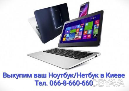 Скупка / Выкуп / Куплю нетбук, ноутбук, планшет в Киеве