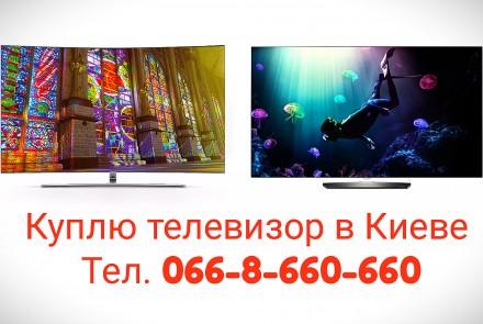 Куплю телевизор в Киеве. Киев. фото 1