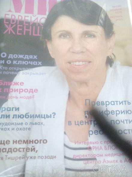 продам журналы Мир Еврейской женщины,Украина Израиль,запакованные,пересылка. Киев, Киевская область. фото 1