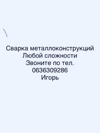 Сварка металлоконструкций. Одесса. фото 1
