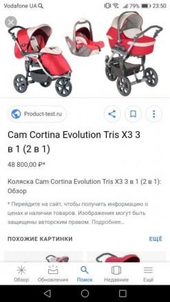 Трехколесная коляска 3в1 cortina evolution x3. Черновцы. фото 1